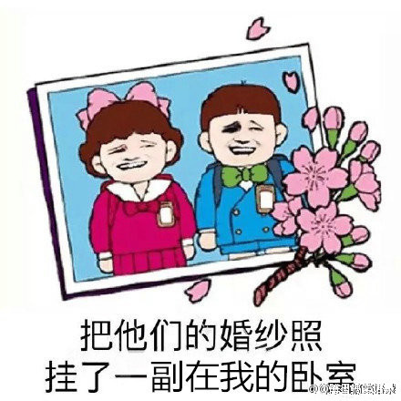 父母间的秀恩爱表情包1.jpg