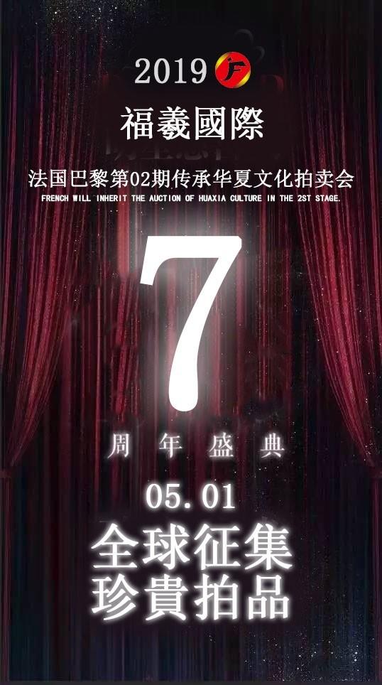 香港福羲国际02期 预展4月16日隆重开幕,恭候藏家莅临赏鉴