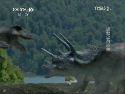 自然传奇之拯救史前巨兽是真的么
