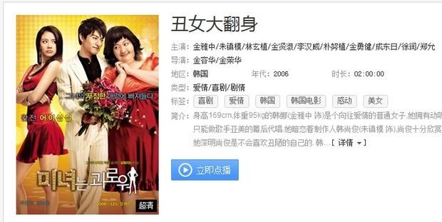 一部韩国电影讲一个女人从胖子变成美女
