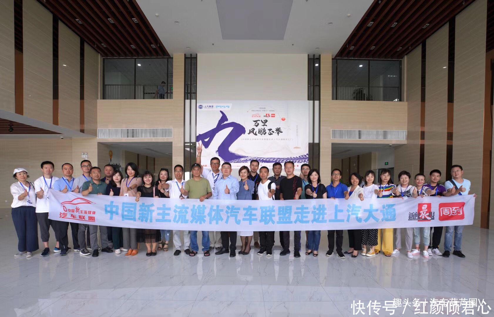 """中国唯一工业40""""灯塔""""工厂主流媒体联盟走进上汽MAXUS"""