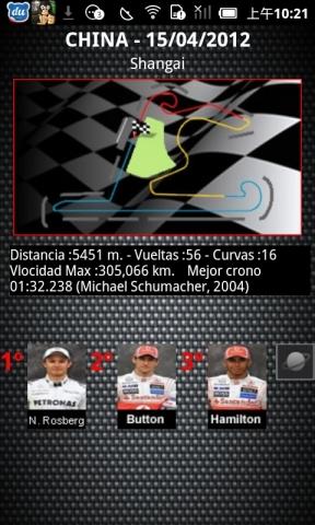 2012 F1 赛车赛程截图2