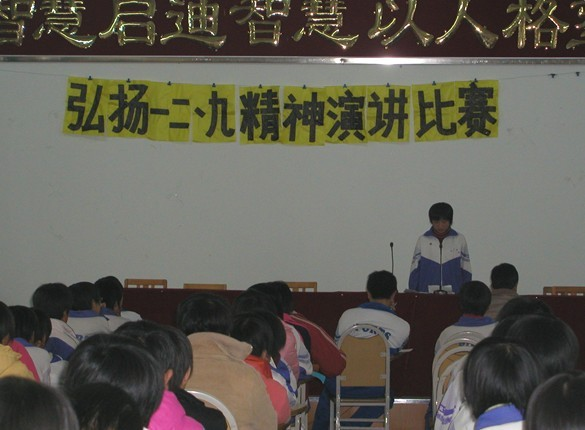 北京市顺义区木林中学