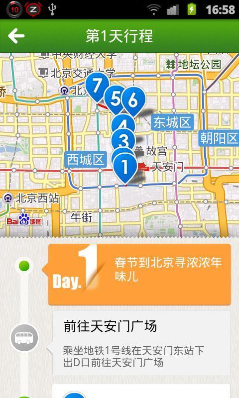 北京旅游指南截图2