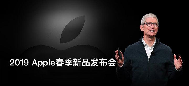 《2019苹果春季发布会》全程回顾