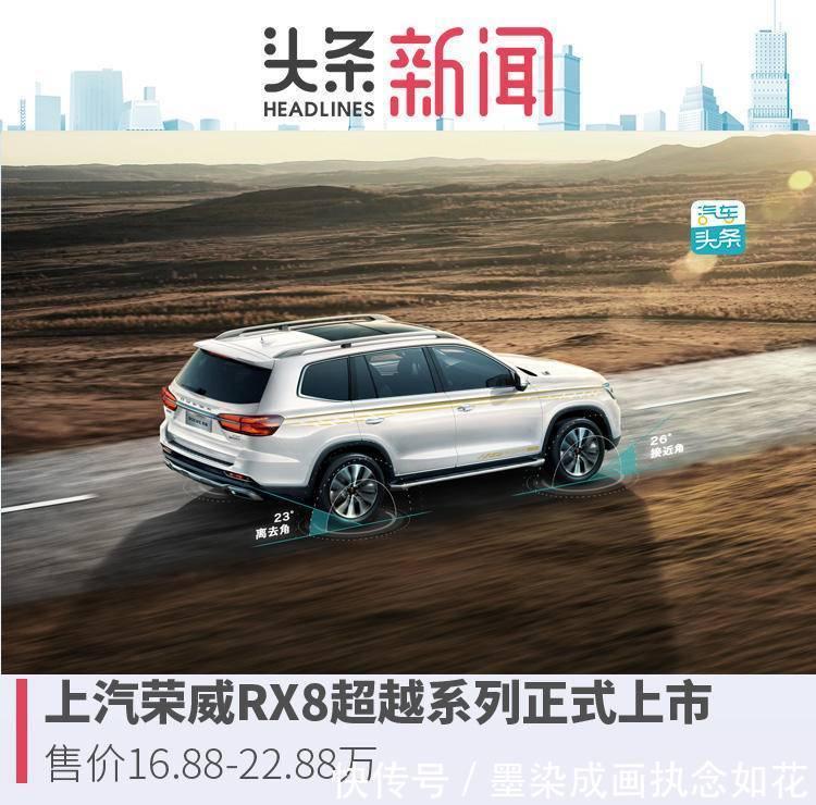 上汽荣威RX8超越系列正式上市,售价1688