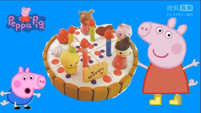 小猪佩奇的生日蛋糕 亲子玩具秀