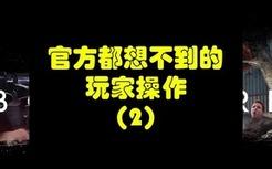 【boneworks】官方都想不到的玩家操作(2)