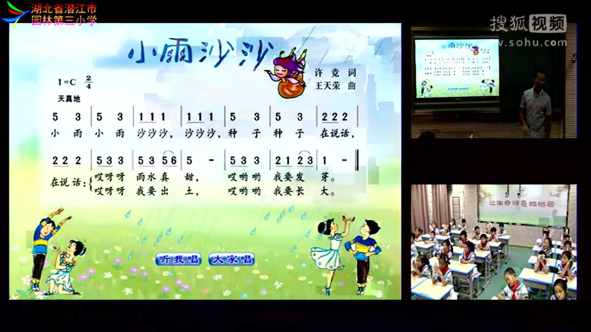(演唱)小雨沙沙 (湘文艺课标版小学音乐一年级下册 徐.