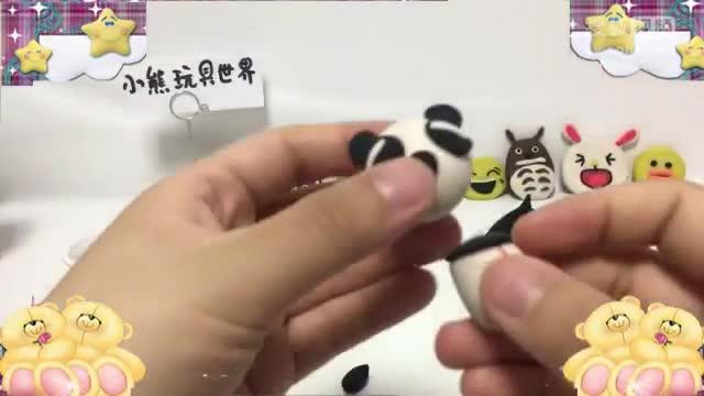 橡皮泥手工制作国宝大熊猫【玩具世界】