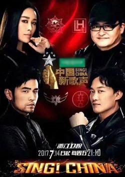 中国新歌声 第二季