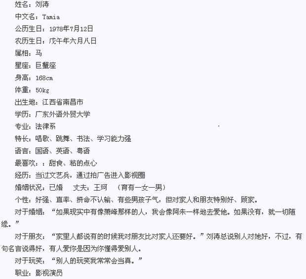 刘涛个人资料图片