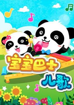 宝宝巴士儿歌之台湾童谣