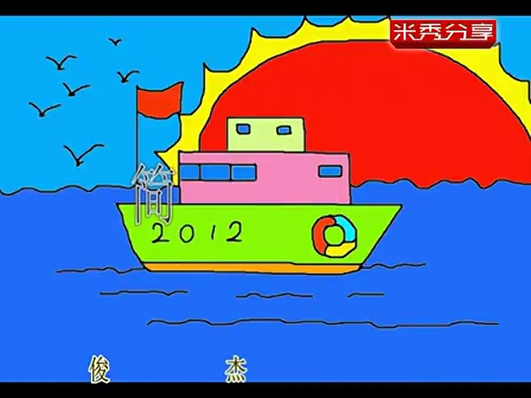 儿童简笔画教程 大海与轮船