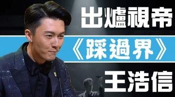 """TVB颁奖礼:王浩信唐诗咏封""""帝后""""陈山聪获奖最感动"""