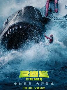 首播影院:巨齿鲨