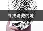 【技术分享】2.5代指纹追踪技术—跨浏览器指纹识别