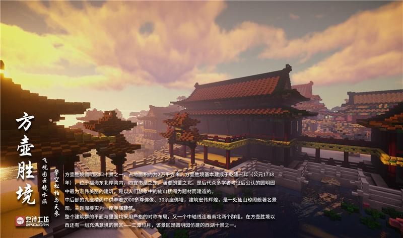 方壶胜境.jpg