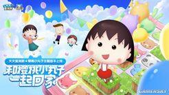 《天天爱消除》七周年庆正式开启 樱桃小丸子邀你开启夏日庆典之旅!