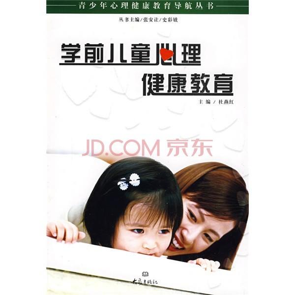 儿童心理教育_360百科