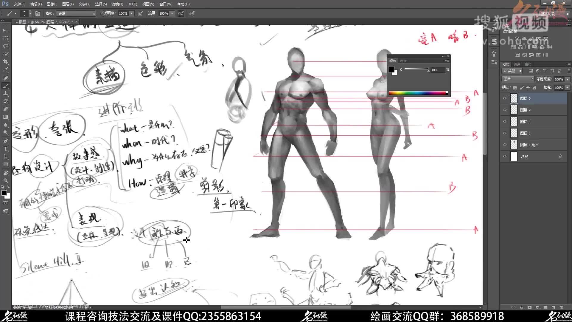 人物速写教程|漫画人物绘画|人体结构透视教程|人物绘画教程|之异化.