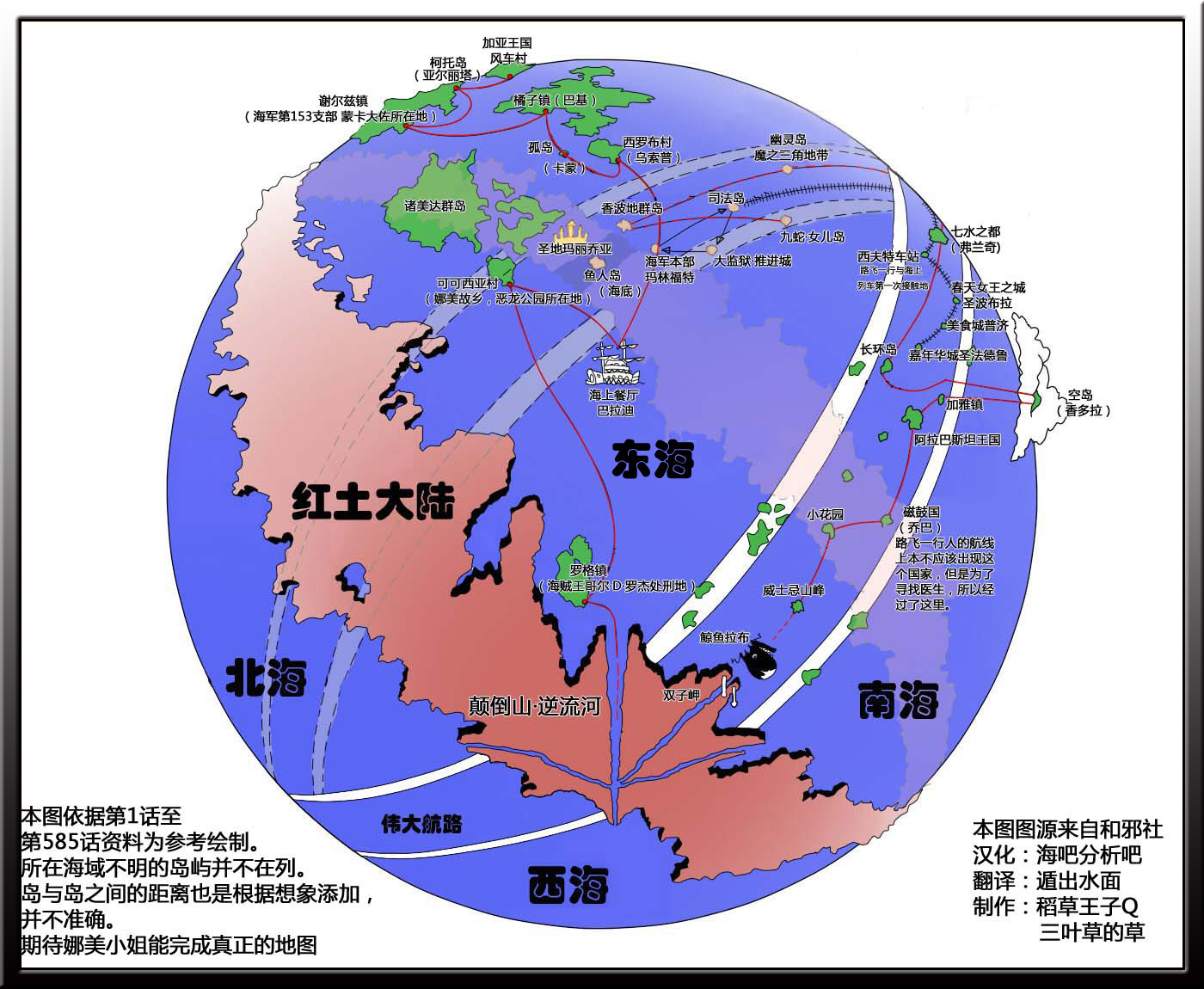 海贼世界地图01.jpg