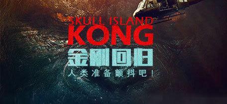 《金刚:骷髅岛》抢先看