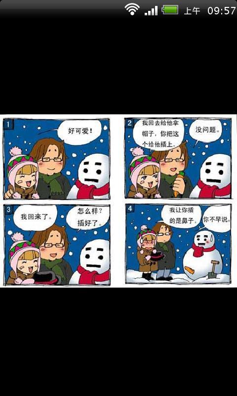 搞笑四格漫画
