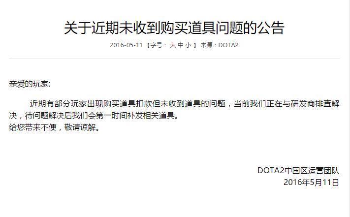 Dota2遗漏道具悉数补发