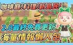 【Anny动森快报】史诗级!!动森最终免费更新2.0海量情报懒人包整理【动物森友会】