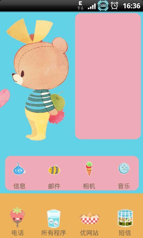 yoo主题-小熊恋爱了吧_360手机助手