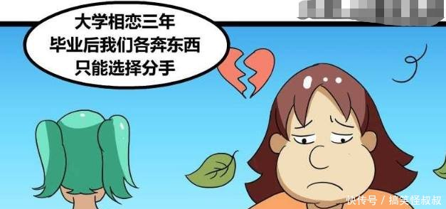 恶搞前任就是的漫画,最好互不等待!打扰图片漫画图片带字图片