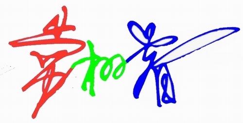 免费艺术字签名设计:陈丽君