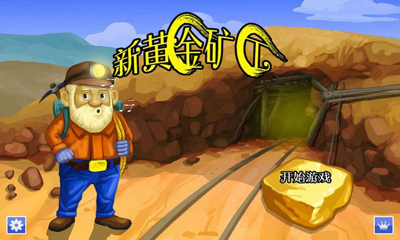 新黄金矿工 (6.8分)
