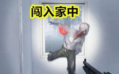 庇护所被僵尸袭击!【迷雾生存】第三期