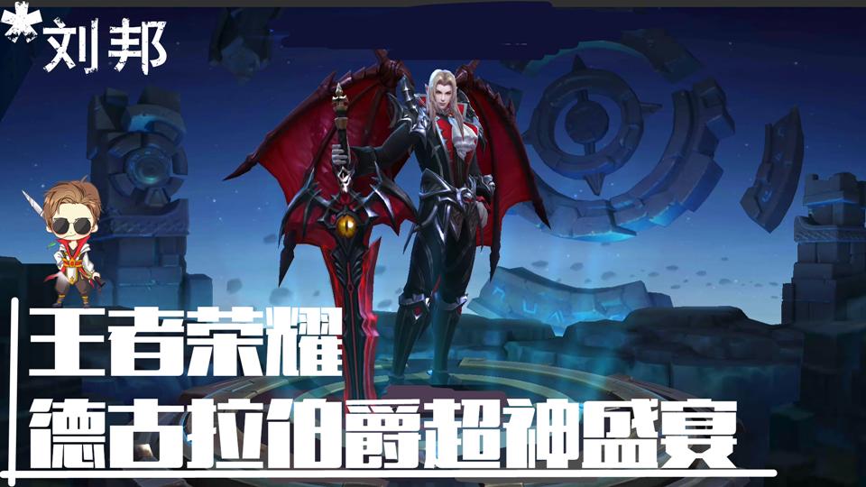 英雄气概解说 王者荣耀德古拉伯爵刘邦超神屠杀盛宴 接受吸血鬼的.