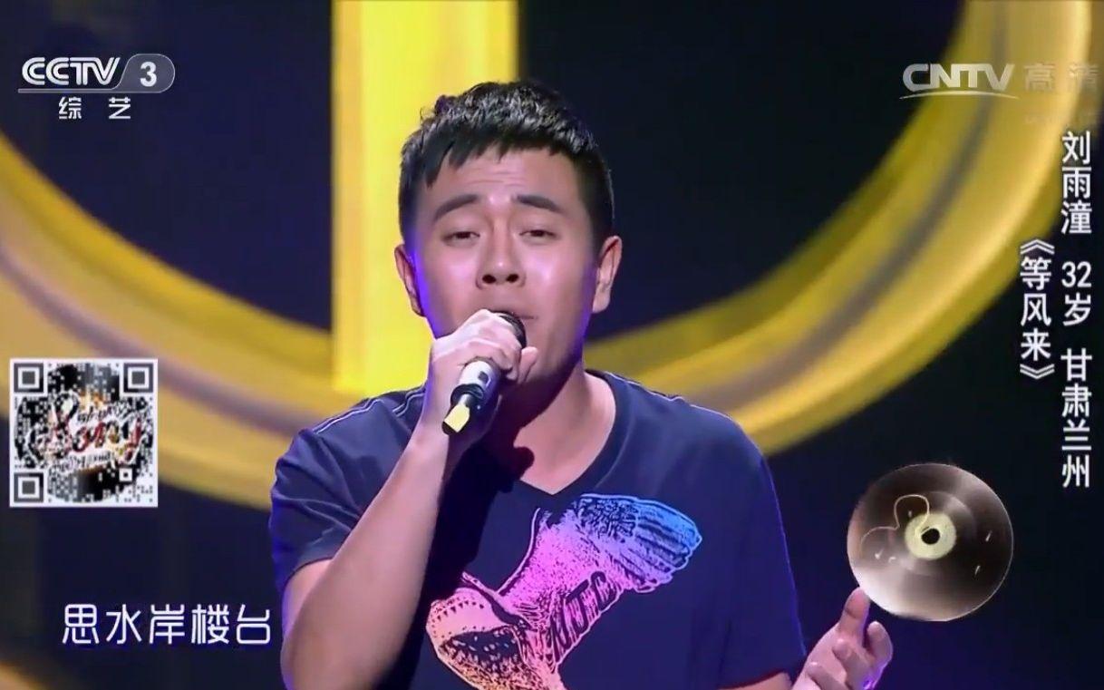 【音乐合集】<b>中国好歌曲第二季</b>,第二期。
