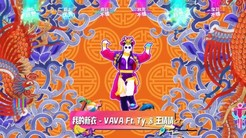 《舞力全开》新中文歌单:《我的新衣》《王妃》等