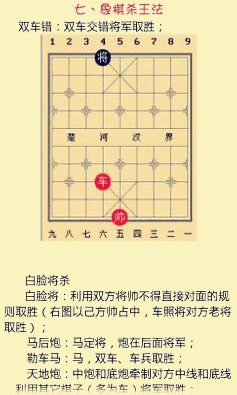 中国象棋零基础入门教程(来自:)