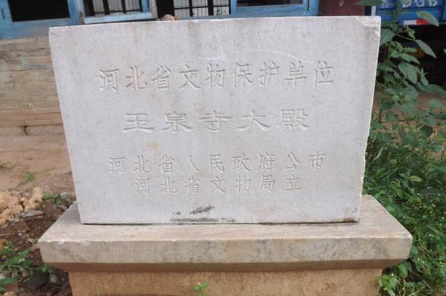 涉县玉泉寺--为数不多的早期木构建筑