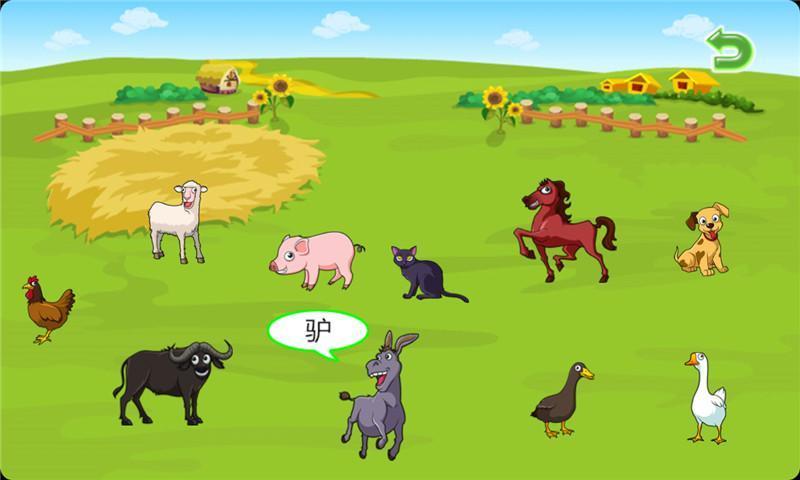 首页 软件大全 儿童亲子 > 宝宝动物乐园  上一页下一页