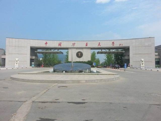 你所不了解的中国矿业大学