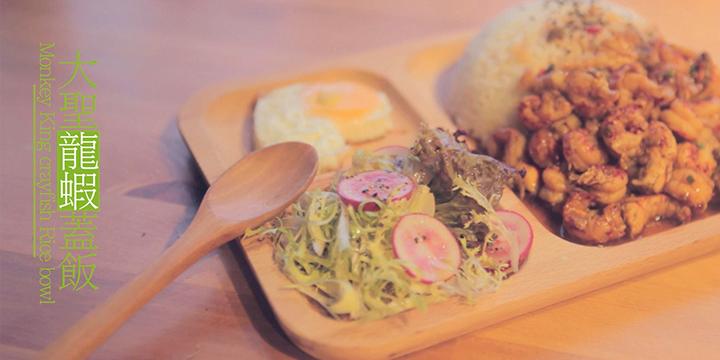 大圣龙虾盖饭「厨娘物语」