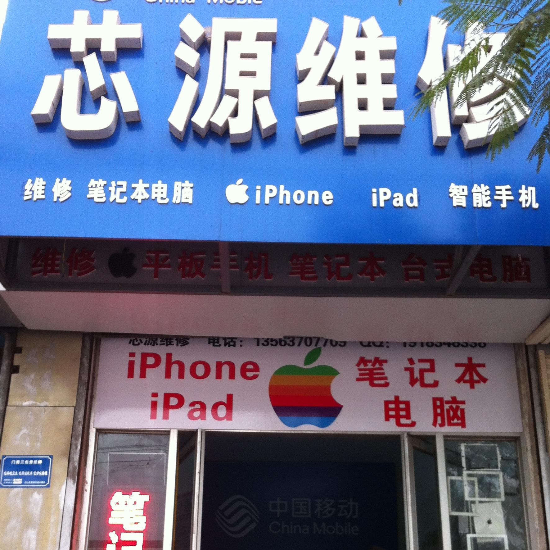 微山芯源维修中心 苹果手机维修 iphone维修服务