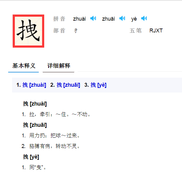 曳读zhuai时怎么组词_360问答