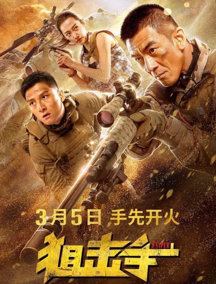 狙击手 (2020)
