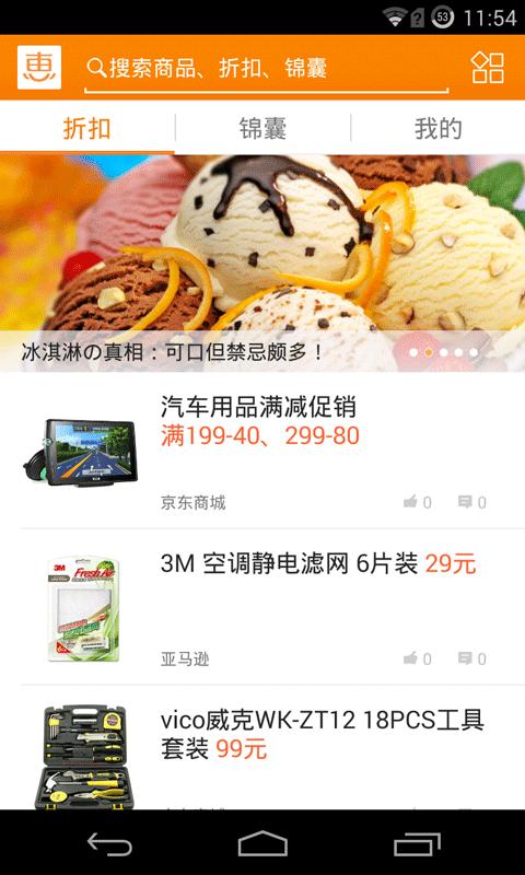 《 惠惠购物助手 》截图欣赏