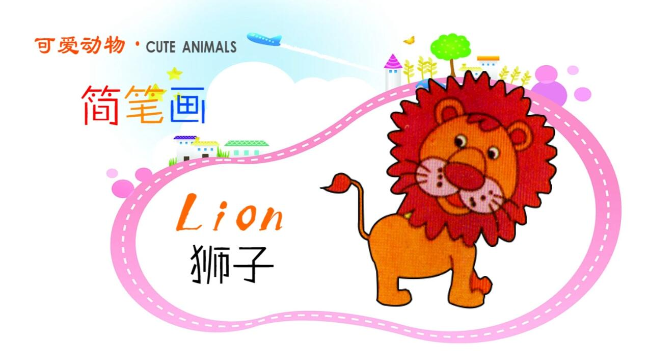 动物简笔画:狮子