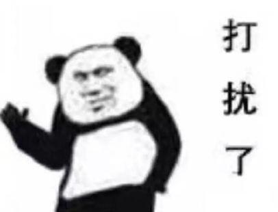 表情熊猫沙雕排位自闭了起床荣耀头王者玩家排位打表情包搞笑图片图片