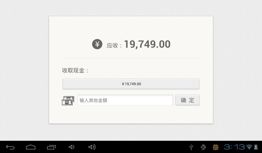 收银宝HD是一款面向中小商户的轻量级收银机平板软件。无论是从界面设计上,还是功能特点上都力求满足中小商户对于移动化现金收款记账的需求。 马上还会加入云端数据备份,让交易数据更加放心。还有安全刷卡支付插件,就能随时随地移动化接收刷卡支付,如虎天翼!